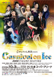 Coi_2009_3
